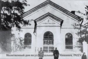 молитвенный-дом