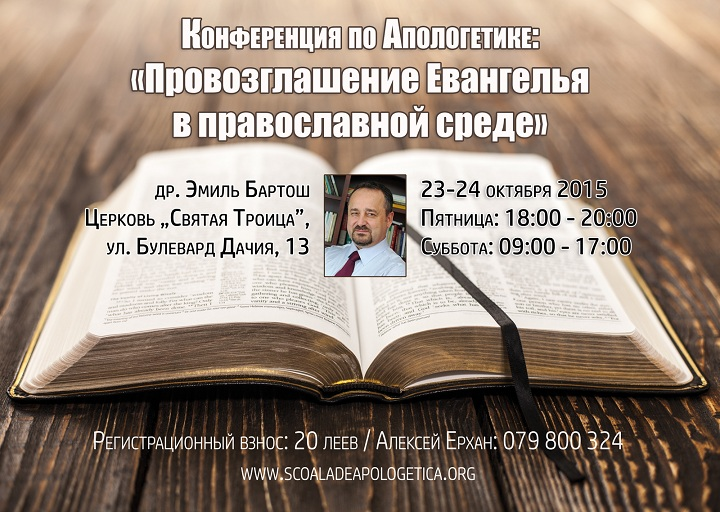 WEB_Apologetica-23-24-octombrie-2015-(rus)_720