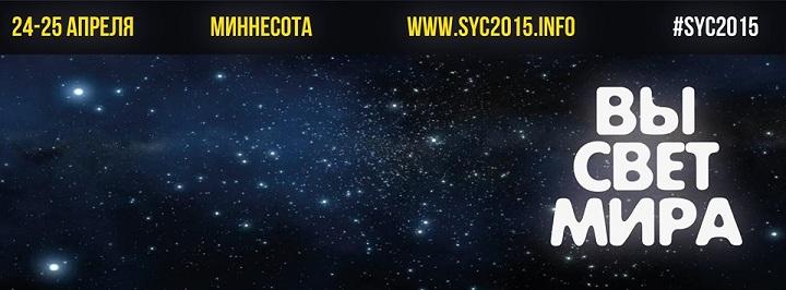 cover syc 2015_siteeditat