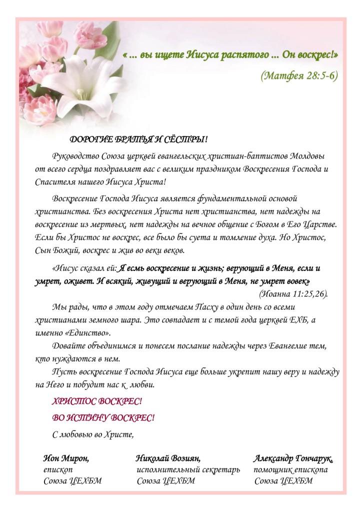 Поздравление с Пасхой от Союза ЦЕХБ Молдовы-1